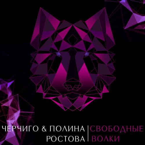 Свободные волки (Cherchigo Remix)