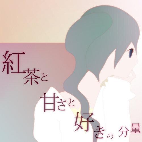 紅茶と甘さと好きの分量 (feat. 初音ミク)