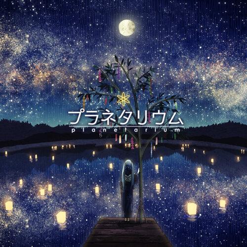 プラネタリウム (feat. 初音ミク)