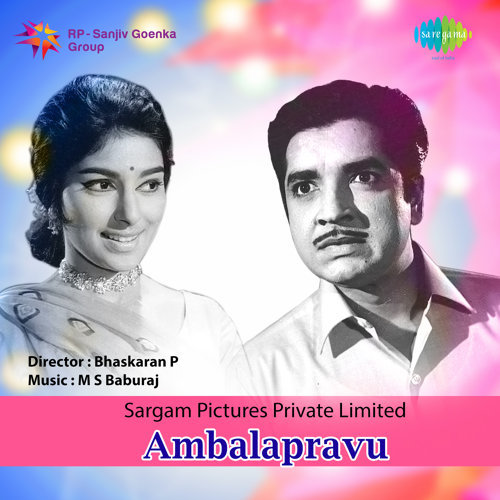 M  S  Baburaj - Ambalapravu (Original Motion Picture Soundtrack) - KKBOX