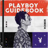 搭訕指南 (Playboy Guidebook)