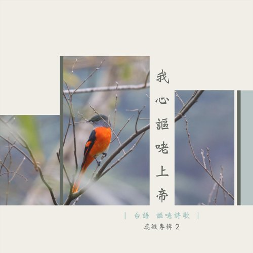我心謳咾上帝 (This Is My Father's World)