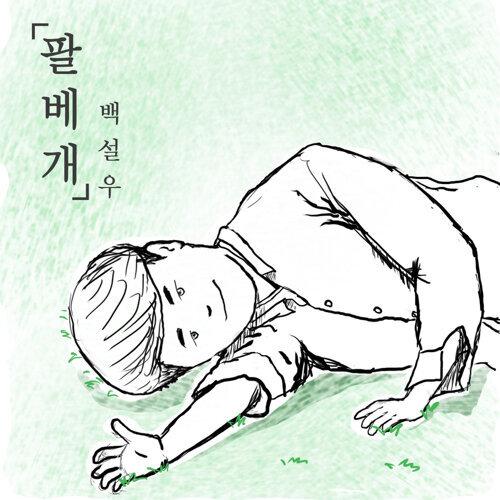 팔베개 Pillow