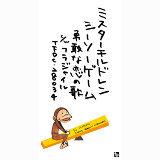 シーソーゲーム~勇敢な恋の歌~