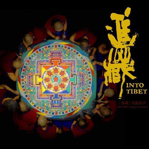 进藏 (Into Tibet)