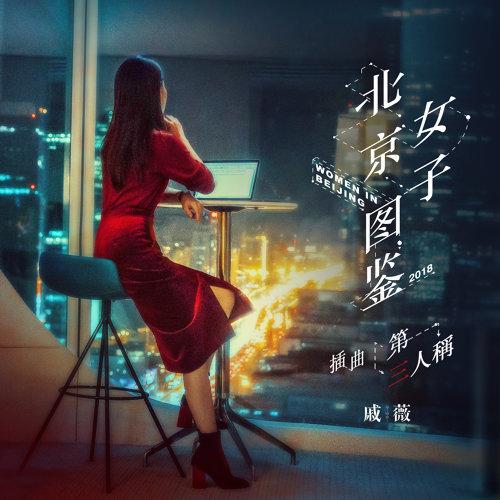 第三人稱 - 劇集<北京女子圖鑒>插曲