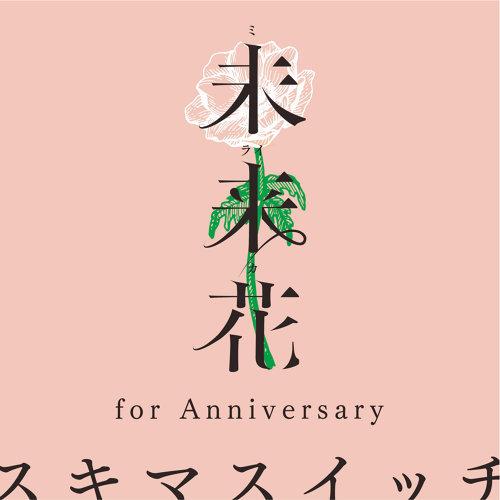 未来花 - for Anniversary