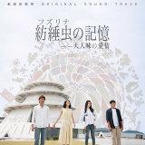 紡綞蟲的記憶 - 大人味的愛情 戲劇原聲帶 (Fusulina of Remember OST)