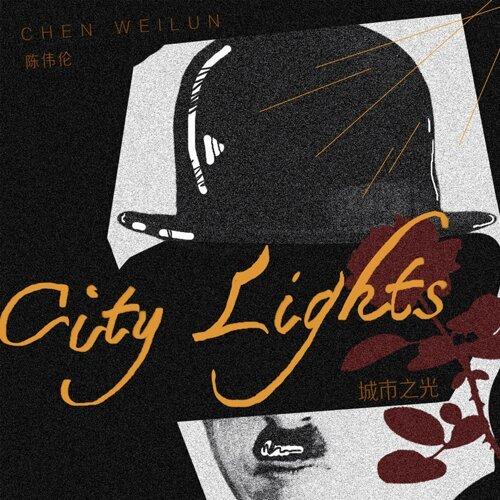 城市之光 (City Lights)