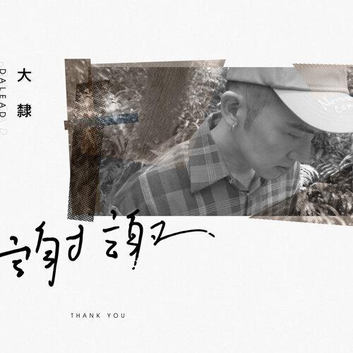 謝謝 (Thank you)