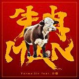 牛肉MAN (Beef Man)