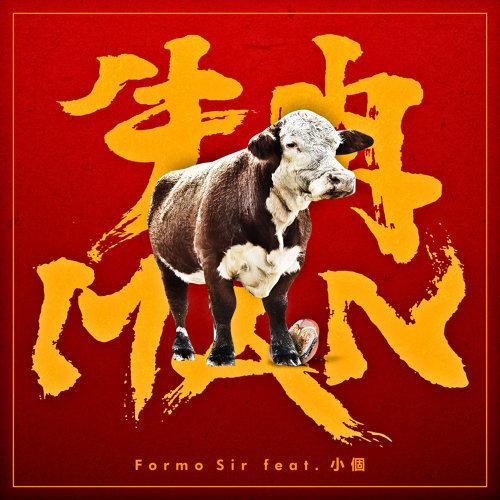 牛肉MAN