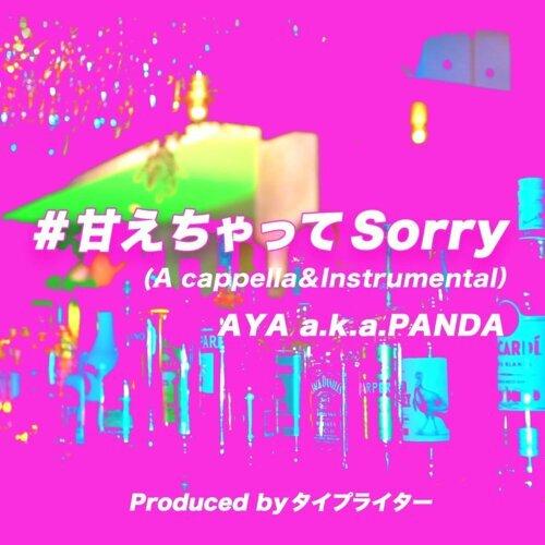 甘えちゃってSorry (Acappella&Instrumental)