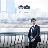 Suits (Original TV Soundtrack) Part 2
