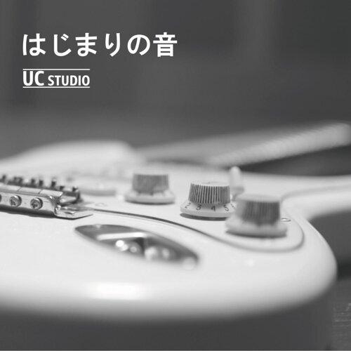 はじまりの音 (The sound of the beginning)