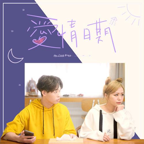 愛情日期 (Love Date)