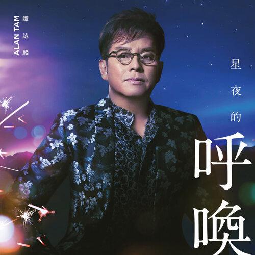 星夜的呼喚 - EP