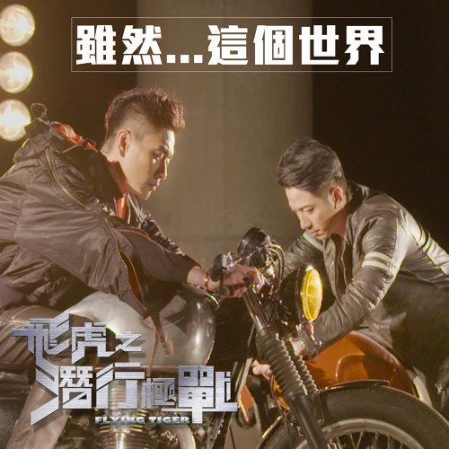 雖然這個世界 - TVB劇集 <飛虎之潛行極戰> 片尾曲