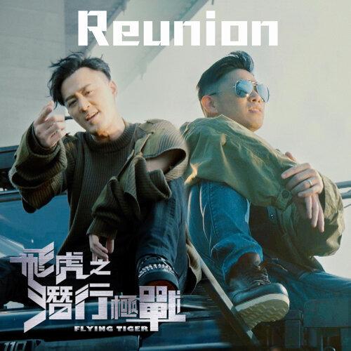 Reunion - TVB劇集 <飛虎之潛行極戰> 主題曲