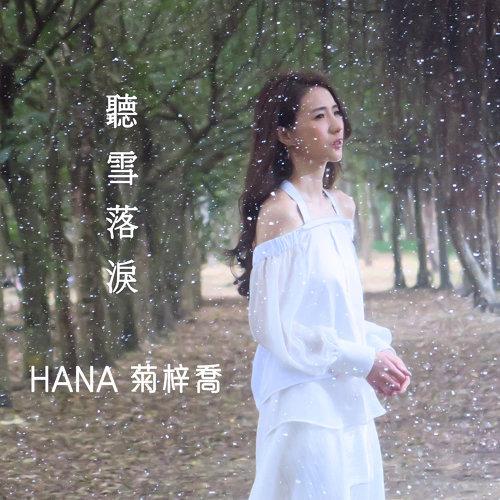 聽雪落淚 - TVB劇集 <烈火如歌> 主題曲