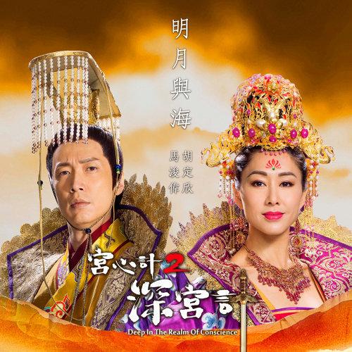 明月與海 - TVB劇集 <宮心計2深宮計> 插曲