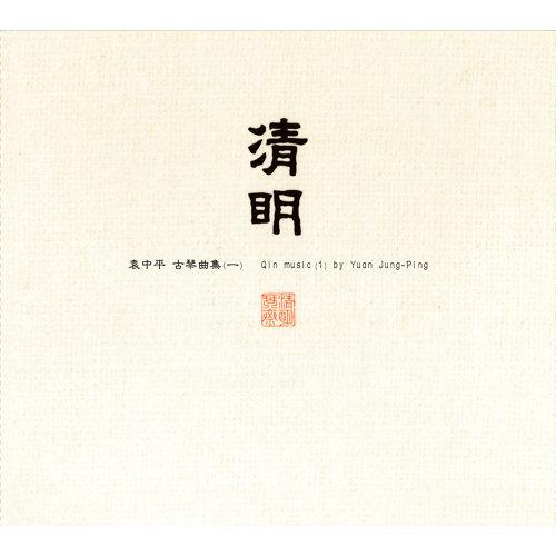 清明 袁中平古琴曲集 (一)