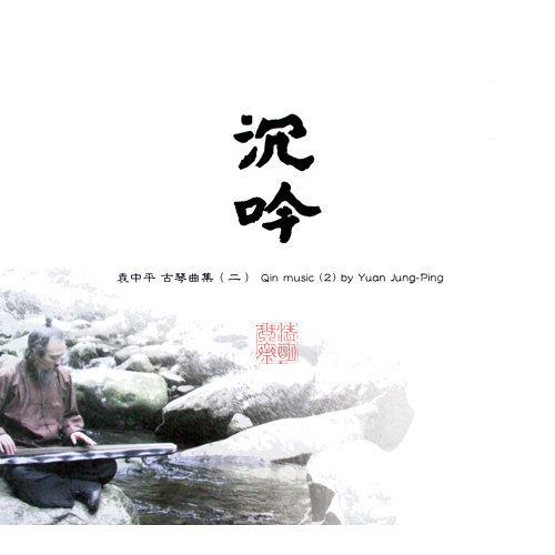 沉吟 袁中平古琴曲集 (二)