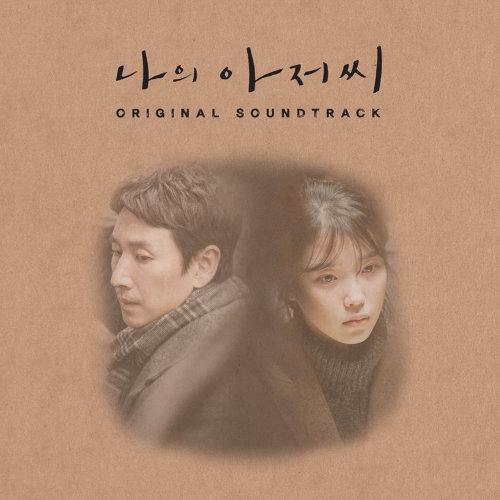 我的大叔 韓劇原聲帶 (My Mister OST)