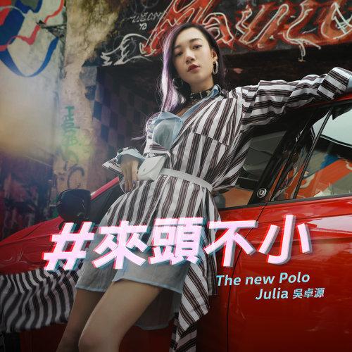 #來頭不小 - Volkswagen The new Polo汽車廣告歌曲