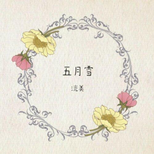 五月雪 (Gogatsuyuki)