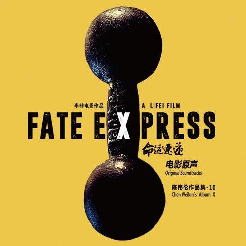 命运速递 (Fate Express)