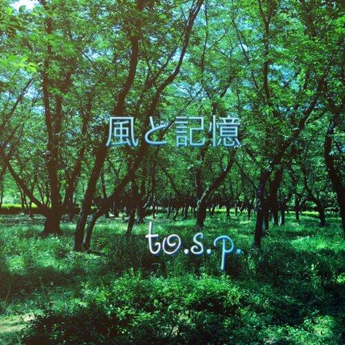 風と記憶 (KAZE TO KIOKU)