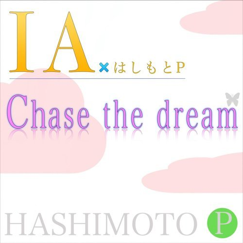Chase the dream (Chase the dream)