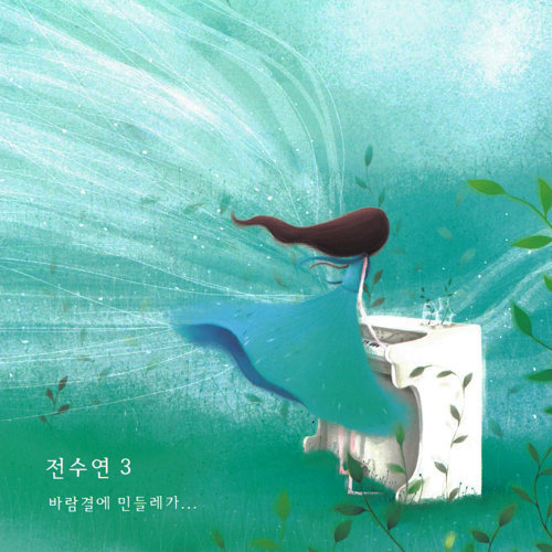 Flying Dandelion In The Wind (隨風飛舞的蒲公英)