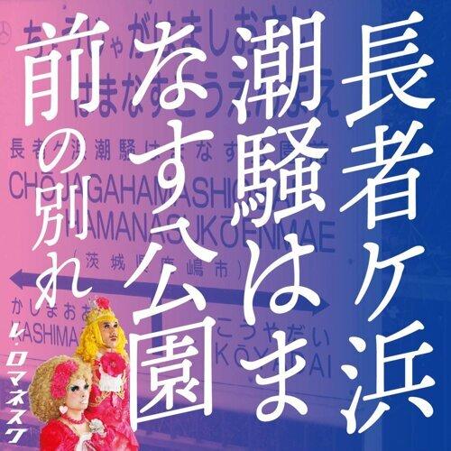 長者ヶ浜潮騒はまなす公園前の別れ (Chojagahamashiosaihamanasukoenmae No Wakare)