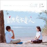 忘課 (Lessons in Love)