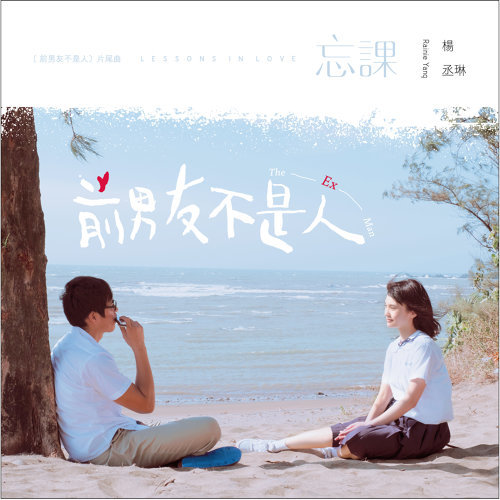 忘課 (Lessons in Love)