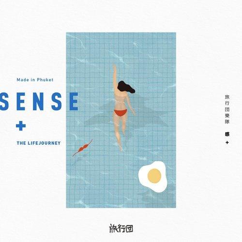 感+ (Sense+)