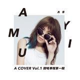 翻唱專輯第一輯 (A COVER Vol.1)