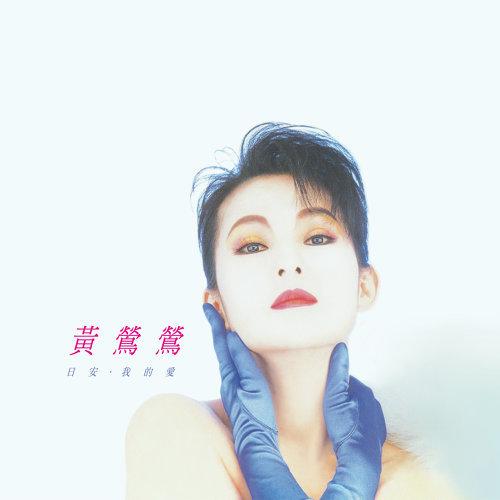 日安 / 我的愛 - Remastered