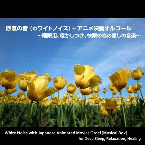 砂嵐の音 (ホワイトノイズ) +アニメ映画オルゴール ~睡眠用、寝かしつけ、快眠の為の癒しの音楽~