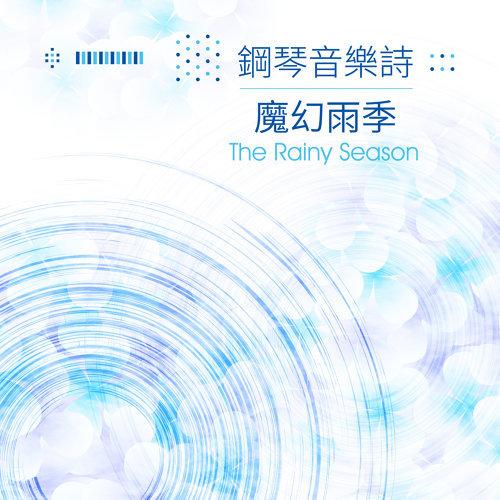 鋼琴音樂詩:魔幻雨季 (The Rainy Season)