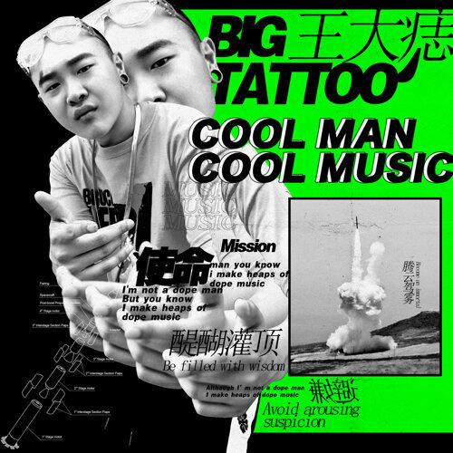 Cool Man Cool Music