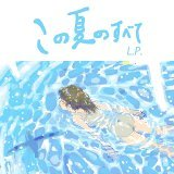 All in this summer LP (この夏のすべてL.P.)