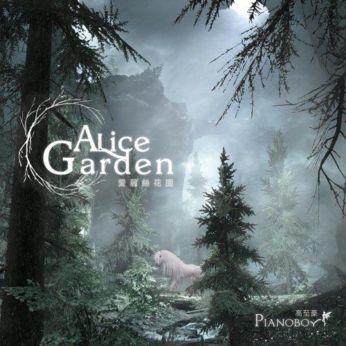 ALICE GARDEN (愛麗絲花園)