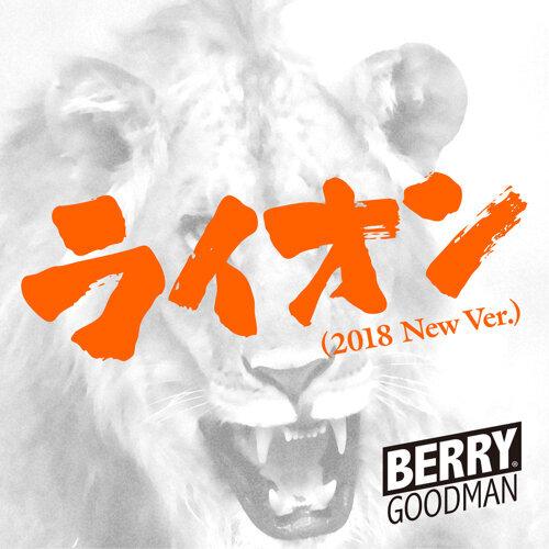 ライオン - 2018 New Ver.