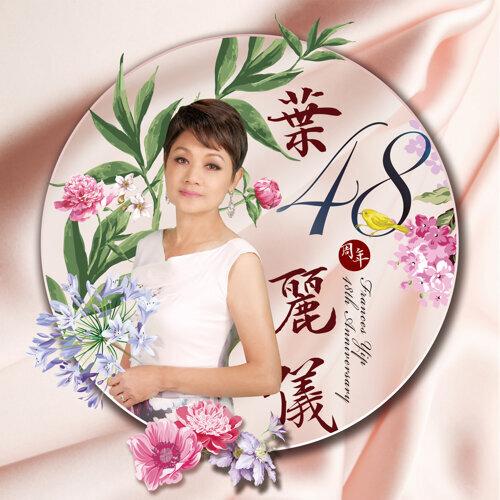 葉麗儀48周年