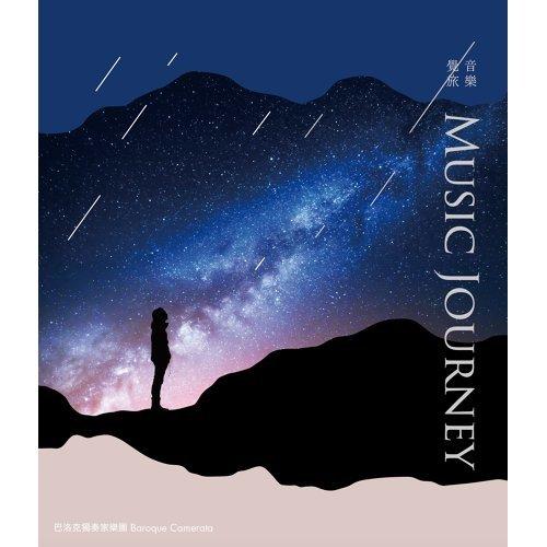 音樂覺旅 (Music Journey)