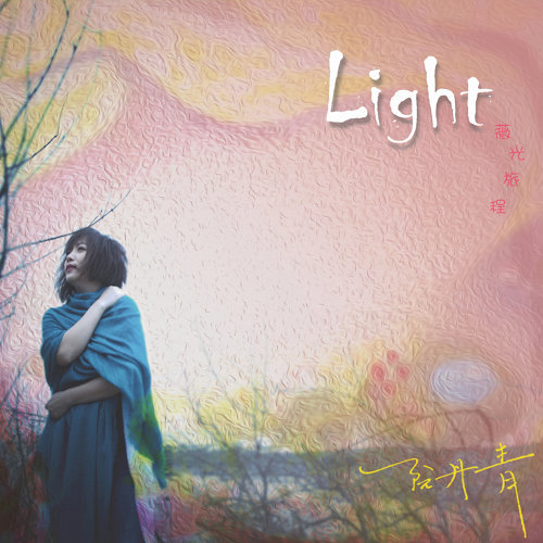 Light薇光旅程 (Light)