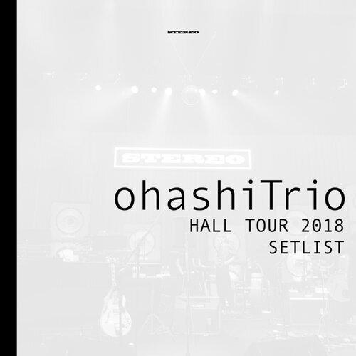 ohashiTrio HALL TOUR 2018 SET LIST
